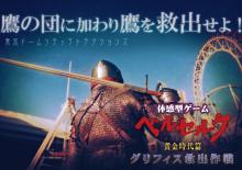 映画ベルセルク、東京ドームシティで「グリフィス救出作戦」を決行! 「鷹の団」の一員として謎解きに挑む体感型ゲーム