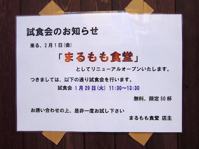 ラーメン「まるもも食堂」、2月1日オープン! サンボ脇の「つけ麺ダッシュ トリンピッグ」がリニューアル