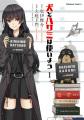 「犬とハサミは使いよう」、アニメ化決定! 2人組ラノベ作家・更伊俊介によるミステリー系不条理コメディ