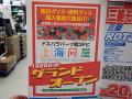 1月25日オープンのドスパラ パーツ館3F「上海問屋」内覧会レポート