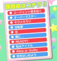 PS3向け家庭用カラオケ「JOYSOUND DIVE」、「アイドルマスター」コラボのカラオケ大会を開催! 決勝大会は3月31日に都内某所で