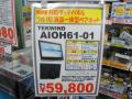 10点タッチ/Win8対応のオールインワンPCキットが発売に!