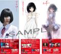 「Another」、3人の見崎鳴がポスターで共演! 実写映画×アニメ×コミック