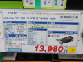 ロープロファイル仕様のGTX 650搭載カードが発売に!