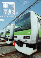 「車両基地」に特化した鉄道ファン向けDVDが発売! JR監修、「車両鉄」の聖地も収録