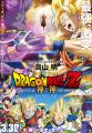 アニメ映画「ドラゴンボールZ 神と神」、IMAXデジタルシアターでの上映が決定! 日本映画としては史上初