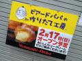 シュークリーム「ビアードパパ」が秋葉原に! ヨドバシAkibaで2月17日にオープン