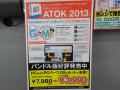 Windows 8完全対応をうたう「ATOK 2013」発売に! パーツバンドル版は約4千円
