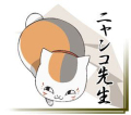 「夏目友人帳」の中華まん! 「ニャンコ先生の栗入あんまん」、ファミリーマートで2月19日に発売