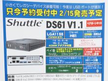 Core i7が搭載可能な薄型ベアボーンがShuttleから!