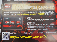 AMD、特製QUOカードのプレゼントキャンペーンを2月8日から実施!