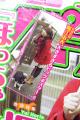 2ndミニアルバム「メリバ」発売の悠木碧がソロで登場! 最新の声優雑誌情報[2013年3月号]