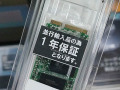 プレクスターのmSATA SSDに256GBモデルが登場! 大容量キャッシュ搭載