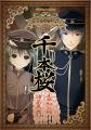 ニコニコミュージカル「千本桜」、顔合わせレポート! はるきゃん(初音ミク役):「たくさん意見を頂いて、いいものを創り上げていけたら」