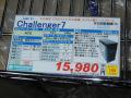 日本限定仕様のフルアルミケースがLian-Liから! 「Challenger7」発売
