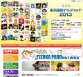 2013年の東京アニメアワード最優秀作品賞は「おおかみこどもの雨と雪」に決定! 東京国際アニメフェア2013、ステージイベントを発表