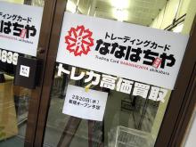 トレカ専門店「トレーディングカードななはちや」、2月20日にオープン