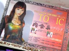 あーや、2年8ヶ月ぶりのシングルは「肉食系」ラブソング! 平野綾「TOxxxIC」発売