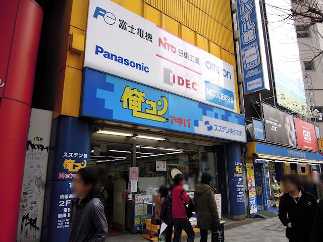 「俺コンアキバ」が3月28日で閉店、商品販売はネット通販で継続