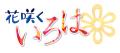 P.A.WORKS作品合同ライブ、全国21館でのライブビューイング実施が決定! 「true tears ×花咲くいろは × TARI TARI」