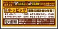「東京スタミナカレー365」、秋葉原に3月4日オープン! 「博多風龍」の新業態、スタ丼イメージのガッツリ系カレー屋