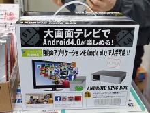 テレビがAndroid端末になるITPROTECH「ANDROID KING BOX」が登場!