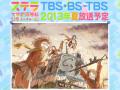 TVアニメ「ステラ女学院高等科C3部(しーきゅーぶ)」、2013夏スタート! 女子高生たちの青春サバゲー物語