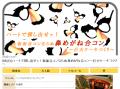 【街コン】鼻メガネ着用必須! 「仮面合コンならぬ鼻めがね合コン」、秋葉原で2013年5月5日に開催
