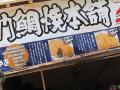 【うぐぅ】たい焼き「鳴門鯛焼本舗 末広町店」が3月28日にオープン! 鳴門金時あんバージョンも用意【シェリル】