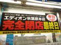 エディオン秋葉原本店(旧イシマル本店)、完全閉店
