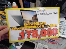 Chrome OSを搭載したGoogle「Chromebook Pixel」が近日入荷!