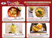 劇場版公開記念で「花咲くいろはカフェ」が復活! 金沢の郷土料理「冶部煮」や北陸地区限定グッズを用意