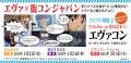 【街コン】エヴァ公式コラボ街コン「エヴァコン」開催決定! 「ヱヴァQ」BD/DVD発売記念ファン交流イベントとして