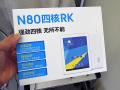4コアCPU&2GBメモリ搭載8インチタブレット! 原道「N80四核RK」
