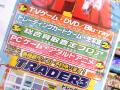 トレーダー「新3号店」のフロア構成が判明! トレカ/アイドル生写真フロアを設置