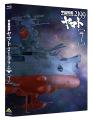 「宇宙戦艦ヤマト2199」、ラスト2本の上映日程が確定! 第7章(最終章)は8月24日上映開始で9月25日BD/DVD発売