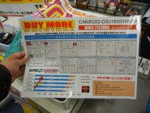 DDR3-2133動作確認済みのOCメモリーがセンチュリーマイクロから! 「CAK8GX2-D3U1600/HYBM」近日登場