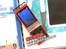 シュタゲ・岡部倫太郎モデルの携帯電話「SG001」が秋葉原のショップに入荷?
