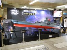 秋葉原駅構内に「宇宙戦艦ヤマト2199」の放送開始カウントダウンブースが登場、展示や号外配布を実施