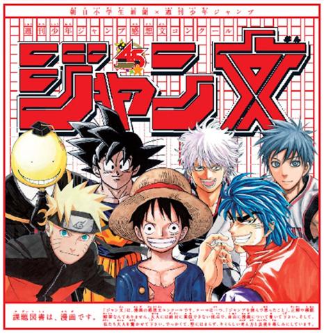 課題図書は「週刊少年ジャンプ」!? 集英社、初となるマンガの読書感想文コンクールを朝日学生新聞社と開催