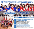 学院型アイドルユニット「アフィリア・サーガ」、「カラオケの鉄人」とコラボ! 歌われた回数次第で一夜だけのプレミアムライブが実現