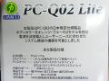 Lian-Liの小型Mini-ITXケースに日本限定カラーモデル! 「PC-Q02Lite」発売