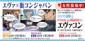 アスカ芸人・桜 稲垣早希、街コン「エヴァコン」への乱入が決定! 原宿での「ヱヴァQ」BD/DVD発売記念抽選会にも登場