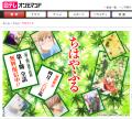TVアニメ「ちはやふる」、第1期シリーズの全話無料配信を実施中! 4月26日までの期間限定