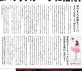 水樹奈々、声優としては初めて1m超の巨大新聞広告に登場! 東京都内の一部に約20万部が配られる