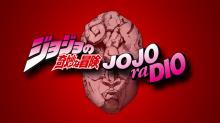 TVアニメ「ジョジョの奇妙な冒険」、メインキャスト陣が出演するイベントを6月23日に開催! 何か大きな発表がある可能性も