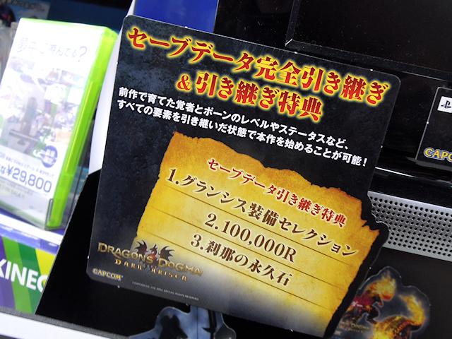 PS3/Xbox 360「ドラゴンズドグマ:ダークアリズン」前作からのセーブデータ引継ぎ特典