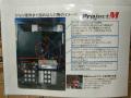 Project M初のPCケースが登場! ATXマザー対応の小型ケース 「Selfish M1」近日発売