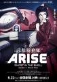 攻殻機動隊ARISE、第1部「border:1 Ghost Pain」のDVD付き前売券を発売! 予告映像や黄瀬和哉(総監督)らの鼎談を収録