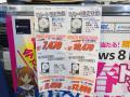 アキバお買い得情報(2013年5月2日~6日) ※GW後半戦